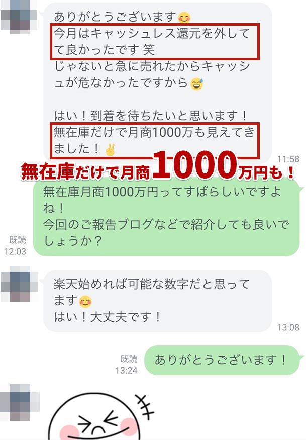 1000man-2