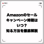 Amazonのセール・キャンペーン時期はいつ?知る方法を徹底解説