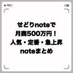 せどりnoteで月商500万円!人気・定番・急上昇noteまとめ