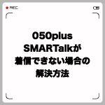 050plus・SMARTalkが着信できない場合の解決方法