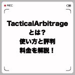 TacticalArbitrageとは?使い方と評判・料金を解説