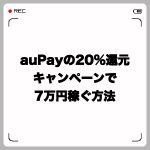 auPayの20%還元キャンペーンで7万円稼ぐ方法とチャージ方法
