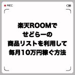楽天ROOMでせどらーの商品リストを利用して毎月10万円稼ぐ方法
