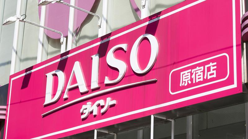 daiso2