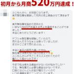 【コロナでも完全在宅】初月から無在庫コンサル生が月商520万円達成!