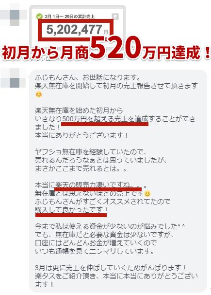raku520