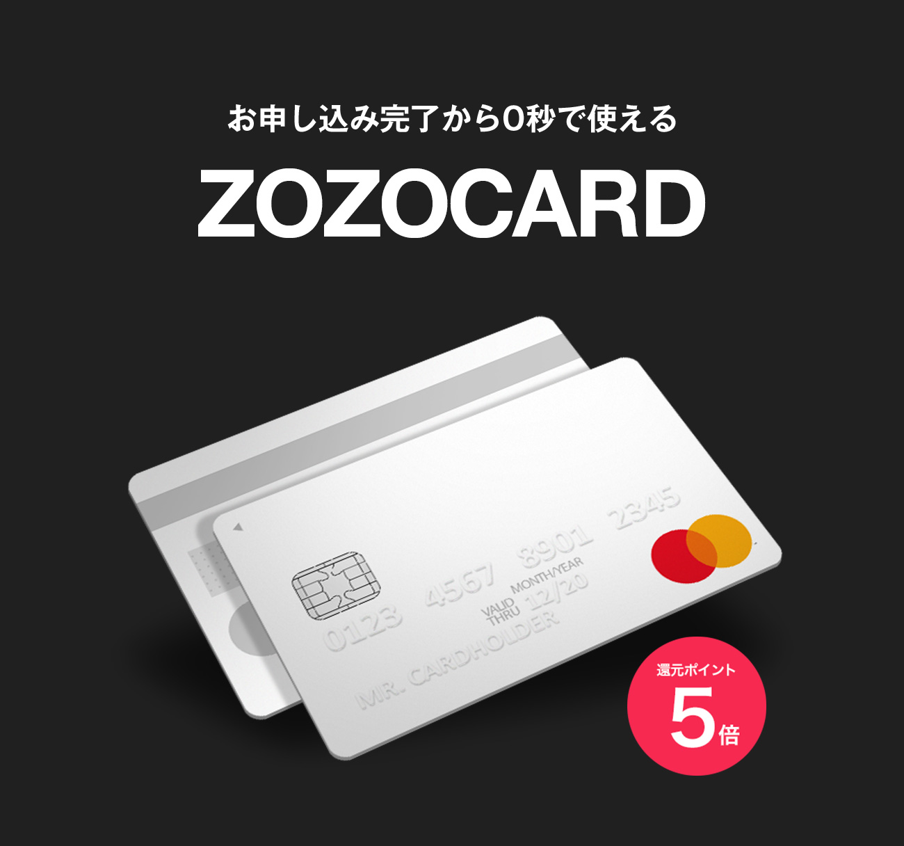 zozocard
