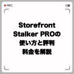Storefront Stalker PROの使い方と評判・料金を解説