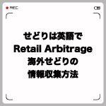 せどりは英語で「Retail Arbitrage」・海外せどりの情報収集方法
