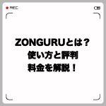 ZONGURUとは?使い方と評判・料金を解説!