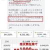 楽天コンサル生Lさんが開始2か月で月商1000万円達成!ツールの感想を頂きました。