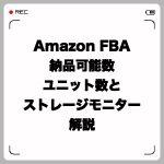 Amazon FBA納品可能数=ユニット数とストレージモニター解説