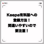Keepa有料版への登録方法!間違いやすいので要注意!
