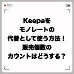 Keepaをモノレートの代替として使う方法!販売個数のカウントは?
