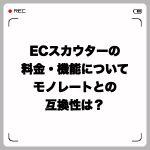 ECスカウターの料金・機能について解説!モノレートとの互換性は?