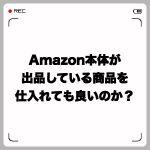 Amazon本体が出品している商品をせどりで仕入れても良いのか?