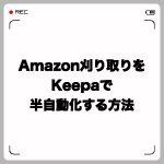 Amazon刈り取りをKeepaツールで自動化する方法