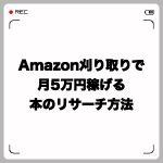 Amazon刈り取りで5万円稼げる本のリサーチ方法について解説