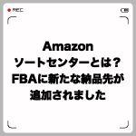 AmazonSC(ソートセンター)とは?FBAに新たな納品先が追加