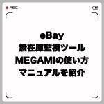 MEGAMI eBay無在庫監視ツールの使い方とマニュアルを紹介!