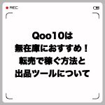 Qoo10は無在庫におすすめ!転売で稼ぐ方法と出品ツールについて