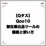 【Qタス】Qoo10無在庫出品ツールの機能と使い方