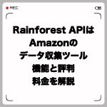 Rainforest APIはAmazonのデータ収集ツール!機能と評判・料金を解説