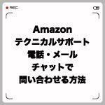Amazonテクニカルサポートへ電話・メール・チャットで問い合わせる方法