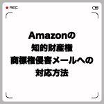 Amazon知的財産権・商標権侵害メールへの対応・アカウントヘルスの守り方