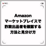Amazonマーケットプレイスで詐欺出品者を確認する方法と見分け方