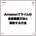 Amazonプライムの会員かどうか確認する方法と解約する方法