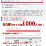 超PayPay祭りで無在庫コンサル生が【最高日商238万円】を達成!