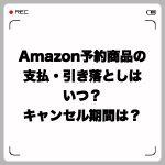 Amazon予約商品の支払・引き落としはいつ?・キャンセル期間は?