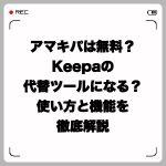 アマキパは無料で使えるKeepaの代替ツール?使い方と機能を徹底解説