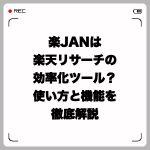 楽JANは楽天リサーチの効率化ツール?使い方と機能を徹底解説